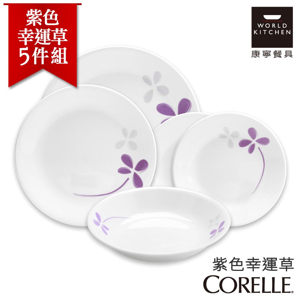 【美國康寧 CORELLE】紫色幸運草5件式餐盤組 (5N02)