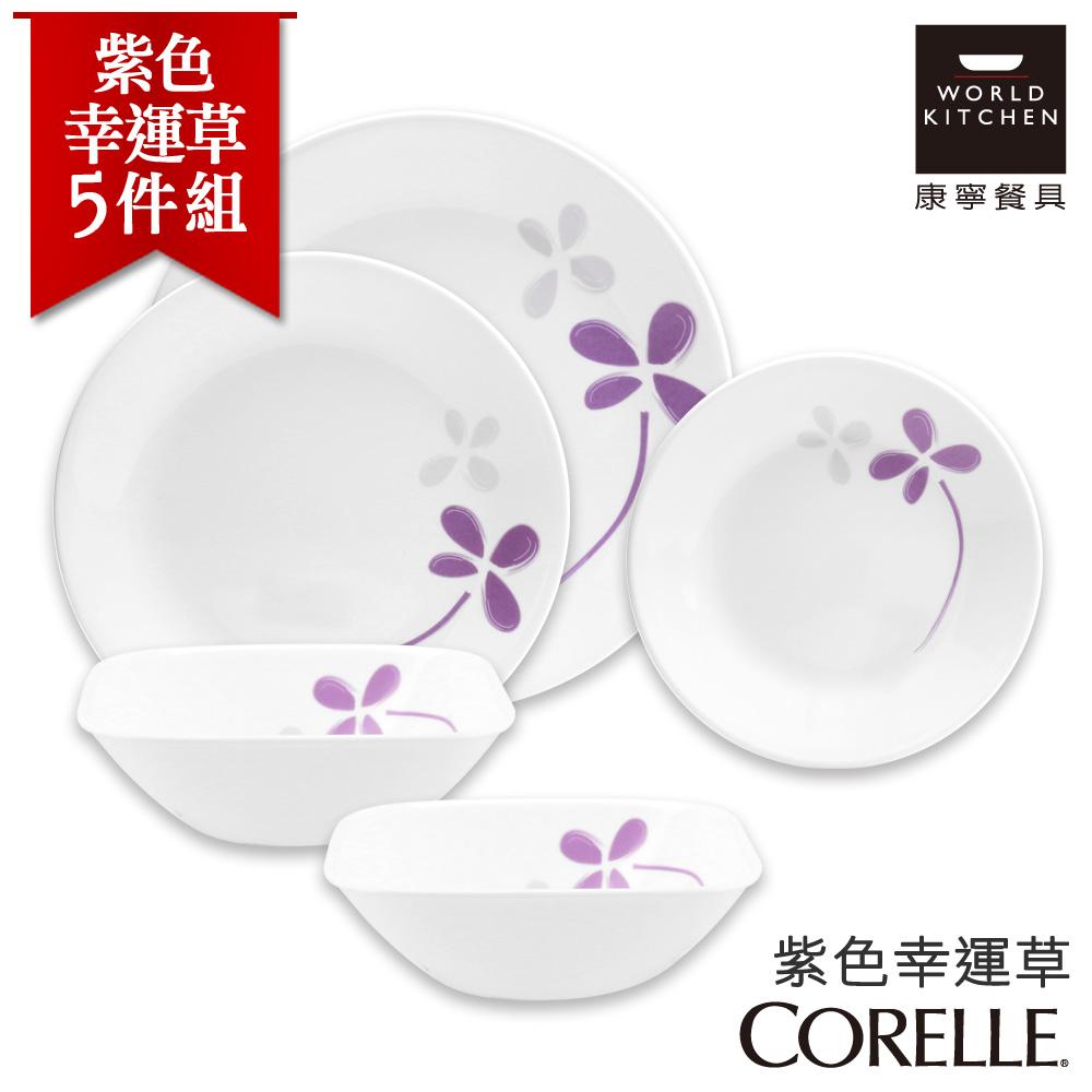 【美國康寧 CORELLE】紫色幸運草5件式餐盤組 (5N06)