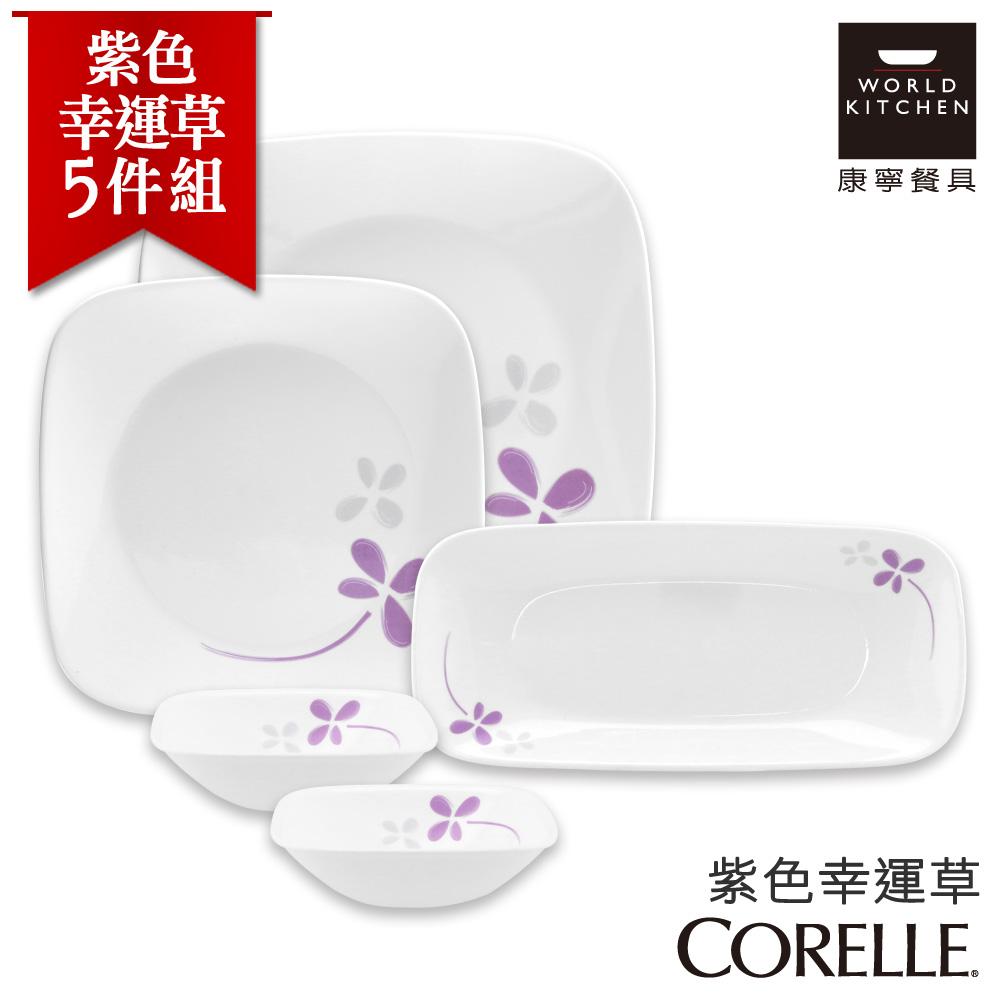 【美國康寧 CORELLE】紫色幸運草5件式餐盤組方形餐盤組 (5N07)