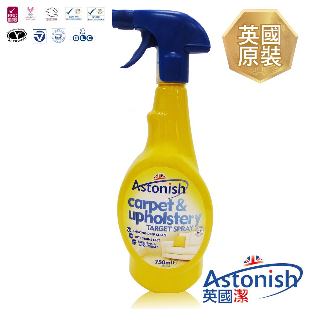 【Astonish英國潔】速效地毯沙發清潔劑1瓶(750mlx1)