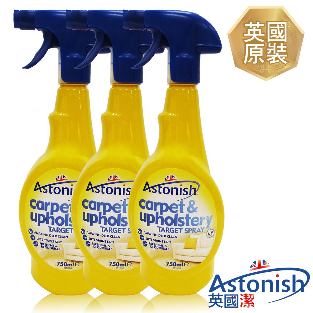 【Astonish英國潔】速效地毯沙發清潔劑1瓶(750mlx3)