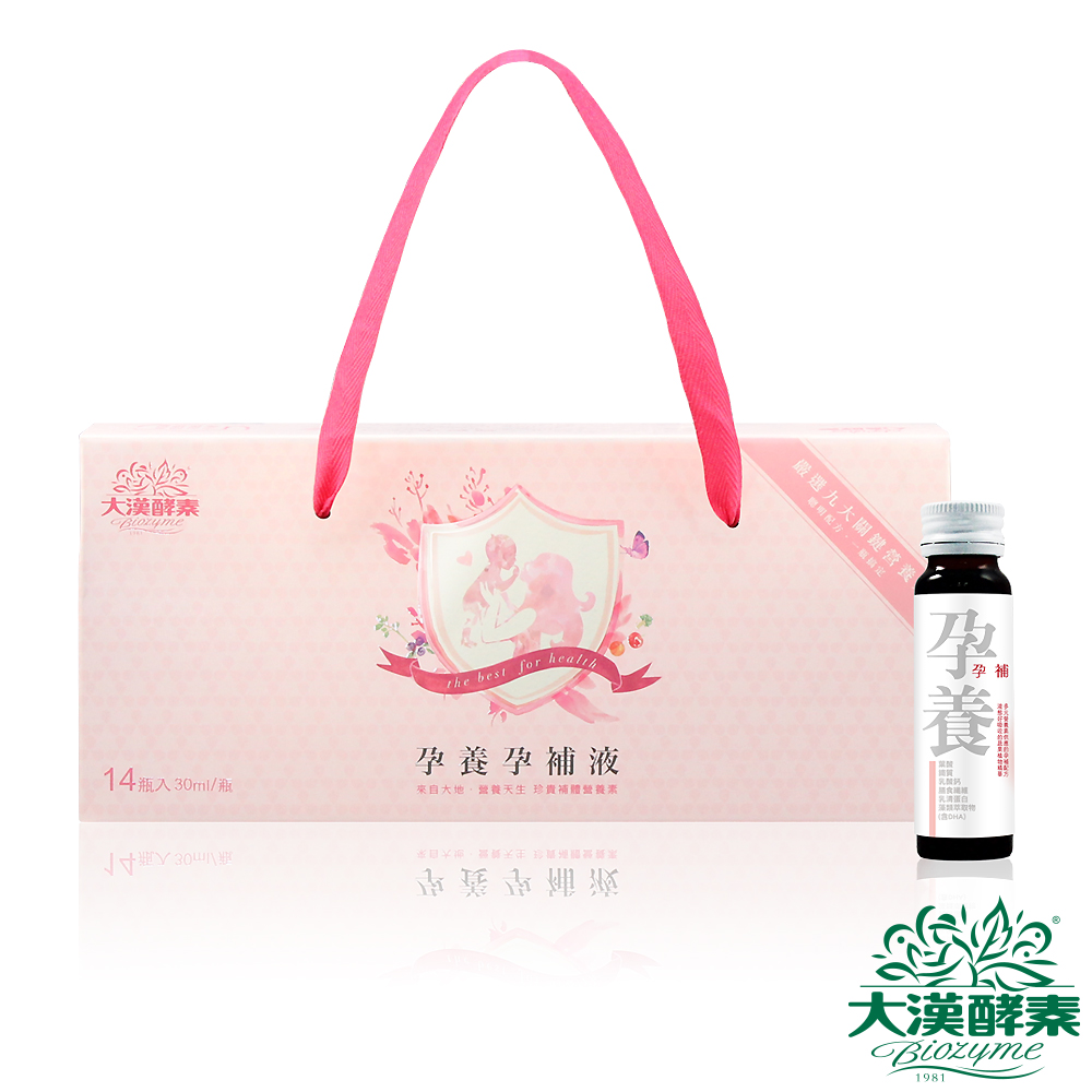 【大漢酵素】孕養孕補液提盒(14瓶/盒)