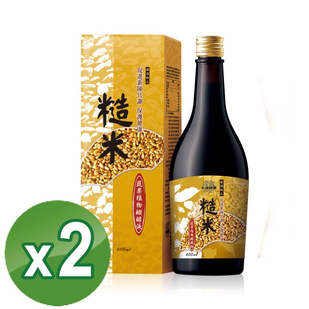 【大漢酵素】糙米蔬果植物醱酵液(經典熱銷組)(600mlx2)