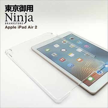 【東京御用Ninja】iPad Air 2極簡輕薄透明背蓋保護殼(可搭配Smart Cover使用)