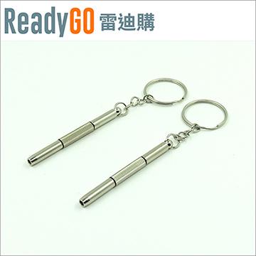 【ReadyGO雷迪購】超實用眼鏡配件必備金屬多功能通用型螺絲起子(2入裝)