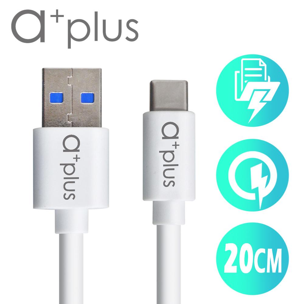 a plus USB3.1 TypeC  to USB3.0飆速傳輸 充電線 20cm