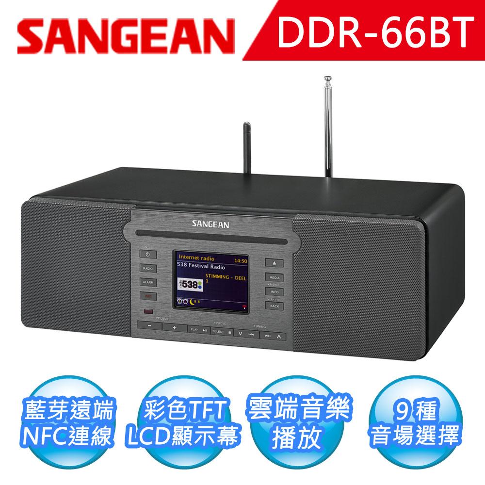 【SANGEAN】數位多功能音響 (DDR-66BT)黑色