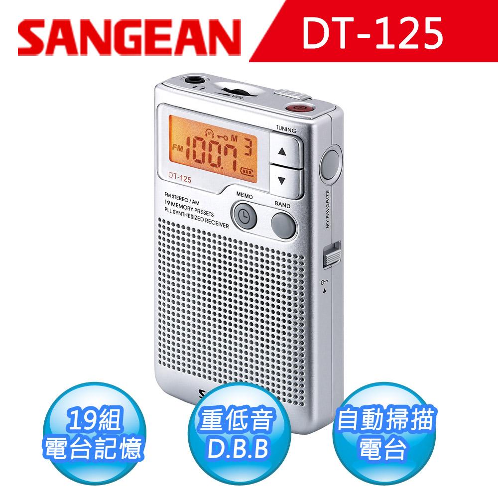 【SANGEAN】二波段DT-125數位式口袋型收音機銀灰色