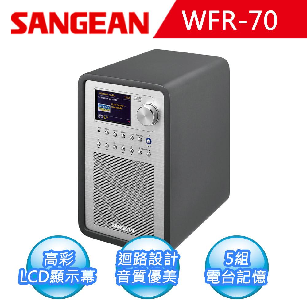 【SANGEAN】數位多功能音響/網路收音機 (WFR-70)銀灰色