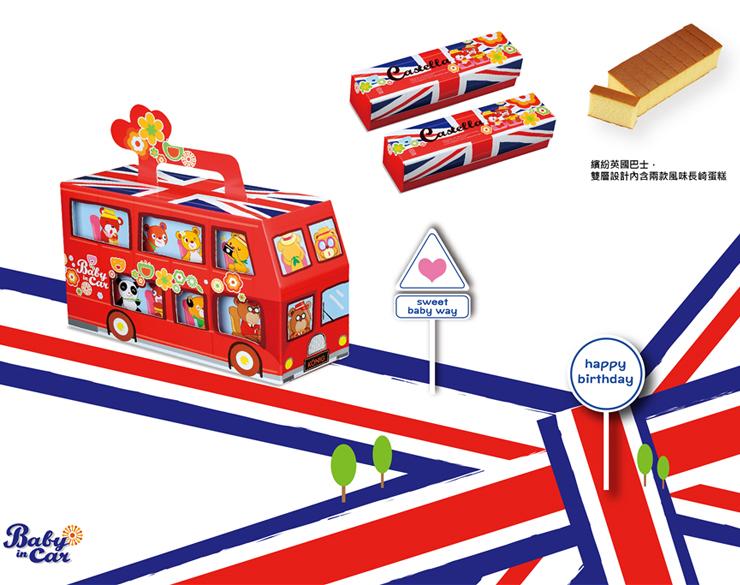 【金格彌月】繽紛英國巴士