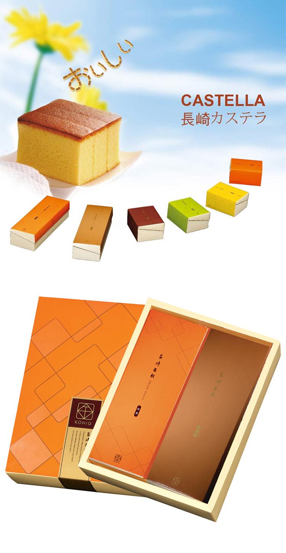 長崎蛋糕禮盒