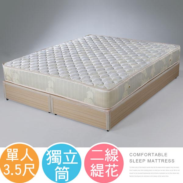 《Homelike》琳娜二線獨立筒床墊-單人3.5尺