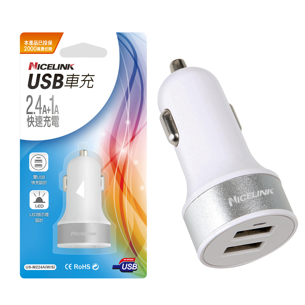 【NICELINK耐司林克】2.4A雙USB車充(US-M224A W/S)