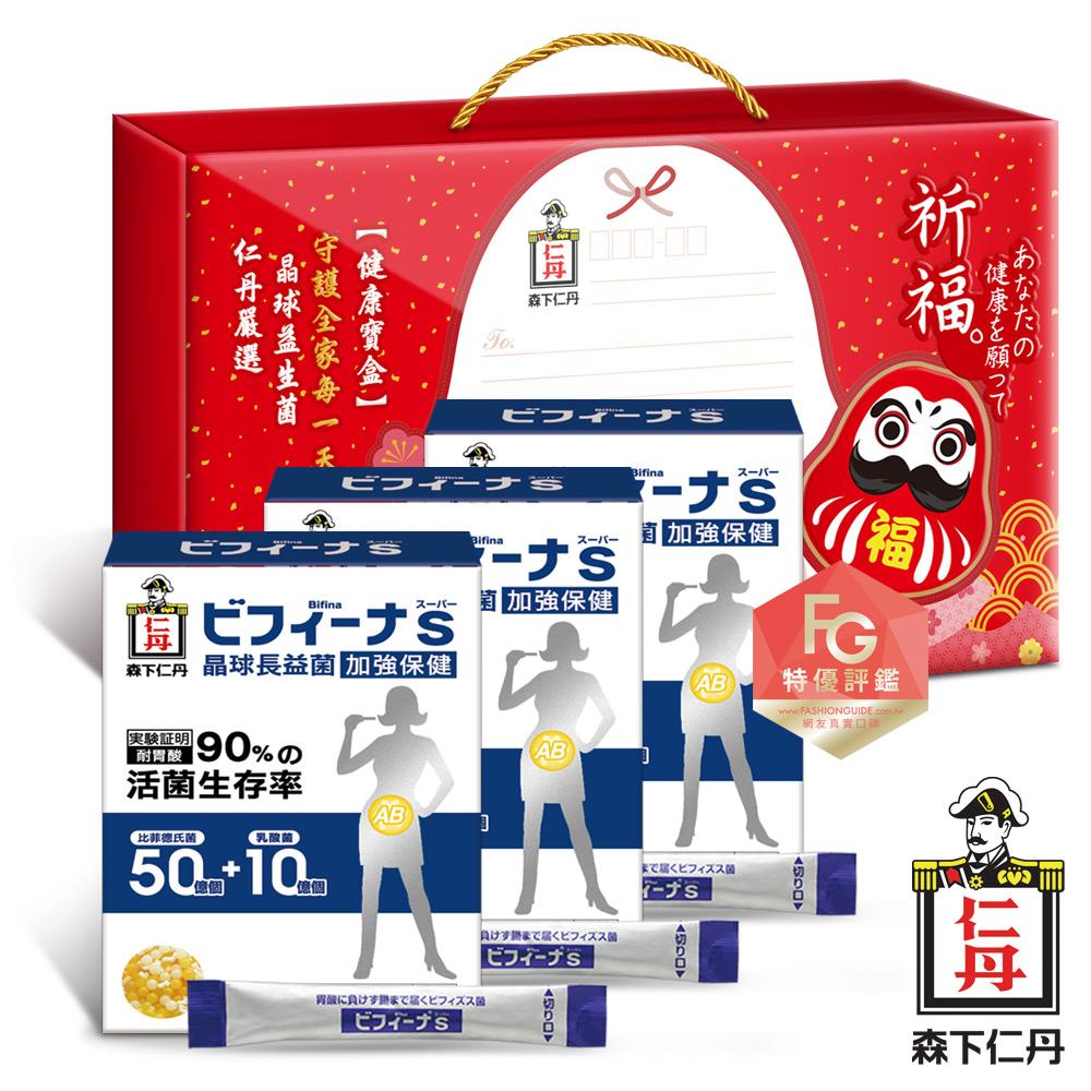 【森下仁丹】50+10晶球長益菌-加強版(14包)X3盒-媽咪舒暢禮盒