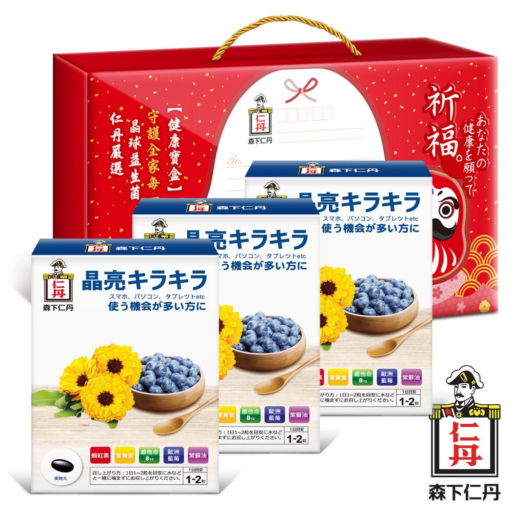【森下仁丹】藍莓膠囊(30粒/盒)X3盒-五合一配方禮盒