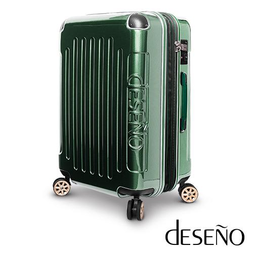【U】Deseno - <尊爵傳奇III系列>加大防爆拉鍊商務行李箱(六色可選)24吋 - 金屬綠