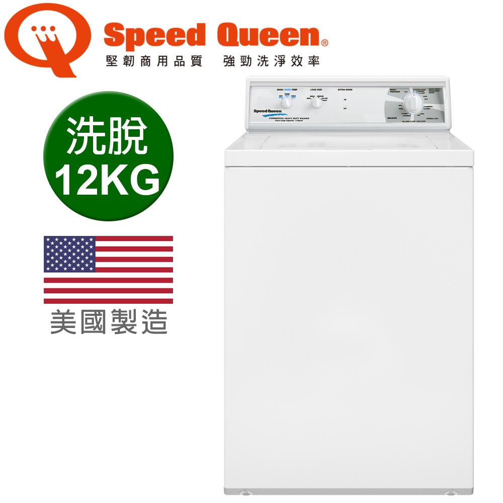 【美國原裝✿Speed Queen】經典機械上掀洗衣機(LWN432PP)