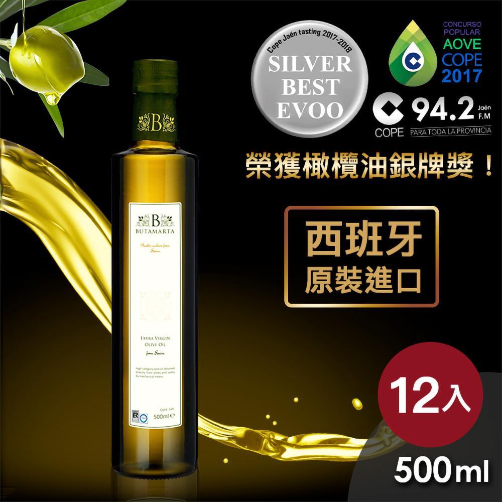 【Butamarta 布達馬爾它】特級冷壓初榨橄欖油500ml*12