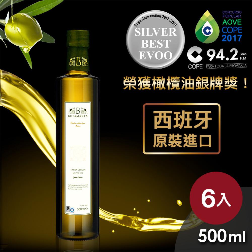 【Butamarta 布達馬爾它】特級冷壓初榨橄欖油500ml*6