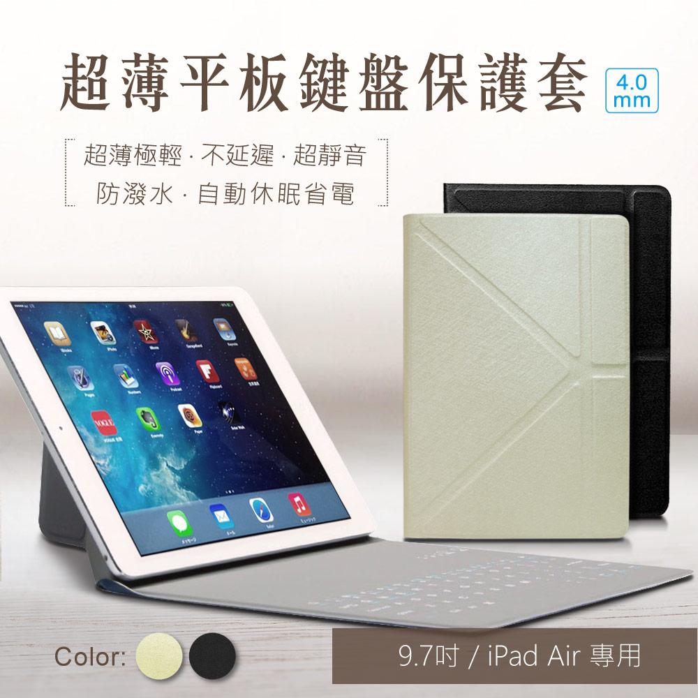 超薄平板鍵盤保護套 9.7吋 iPad Air  ~ 淡雅金 ~