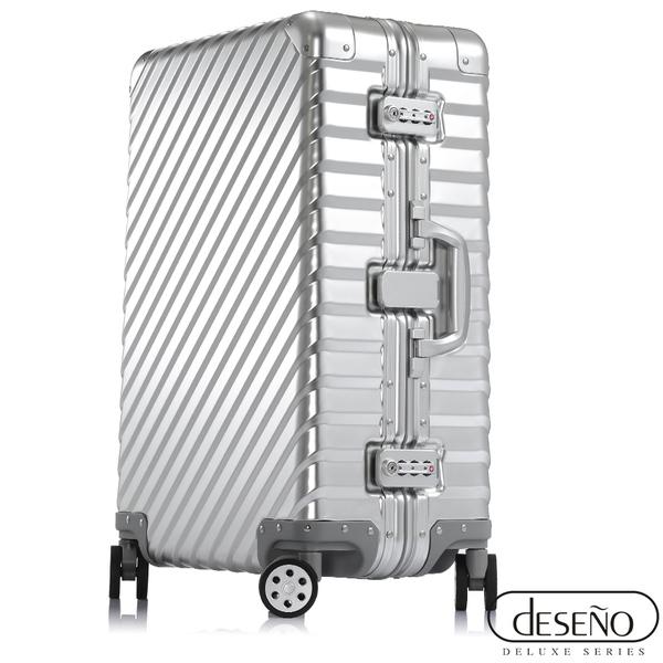 【U】Deseno - <鐵甲武士>輕量鋁鎂合金旗艦行李箱(三色可選)24吋 - 銀色