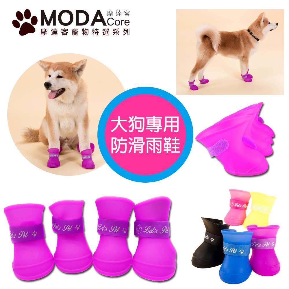 【摩達客寵物系列】大狗雨鞋果凍鞋(紫色)防水寵物鞋狗鞋(紫色) XL