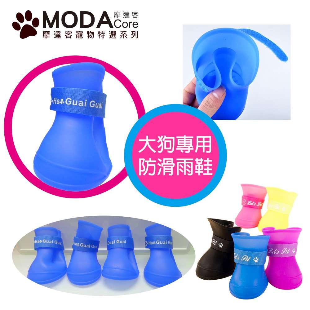 【摩達客寵物系列】大狗雨鞋果凍鞋(藍色)防水寵物鞋狗鞋(藍色)XL