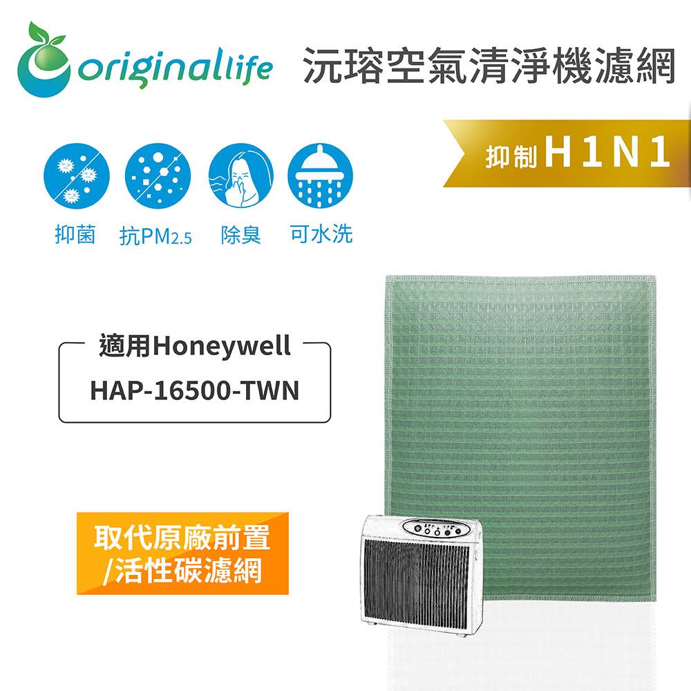 【OriginalLife】長效可水洗★空氣清淨機濾網  Honeywell:HAP-16