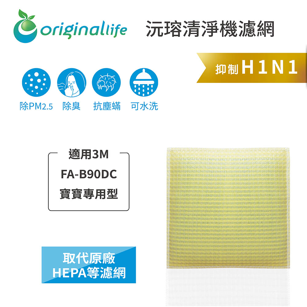 ~OriginalLife~超淨化空氣清淨機濾網  3M:FA~B90DC淨呼吸寶寶 型空