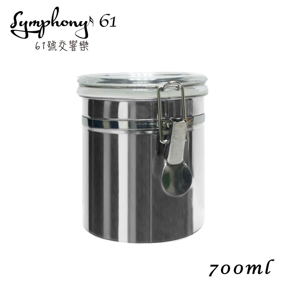 ~61號交響樂~不鏽鋼防潮氣密收納罐 密封罐~700ml原色