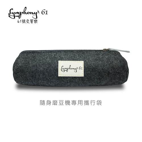 ~61號交響樂~隨身磨豆機羊毛氈  攜行袋 筆袋