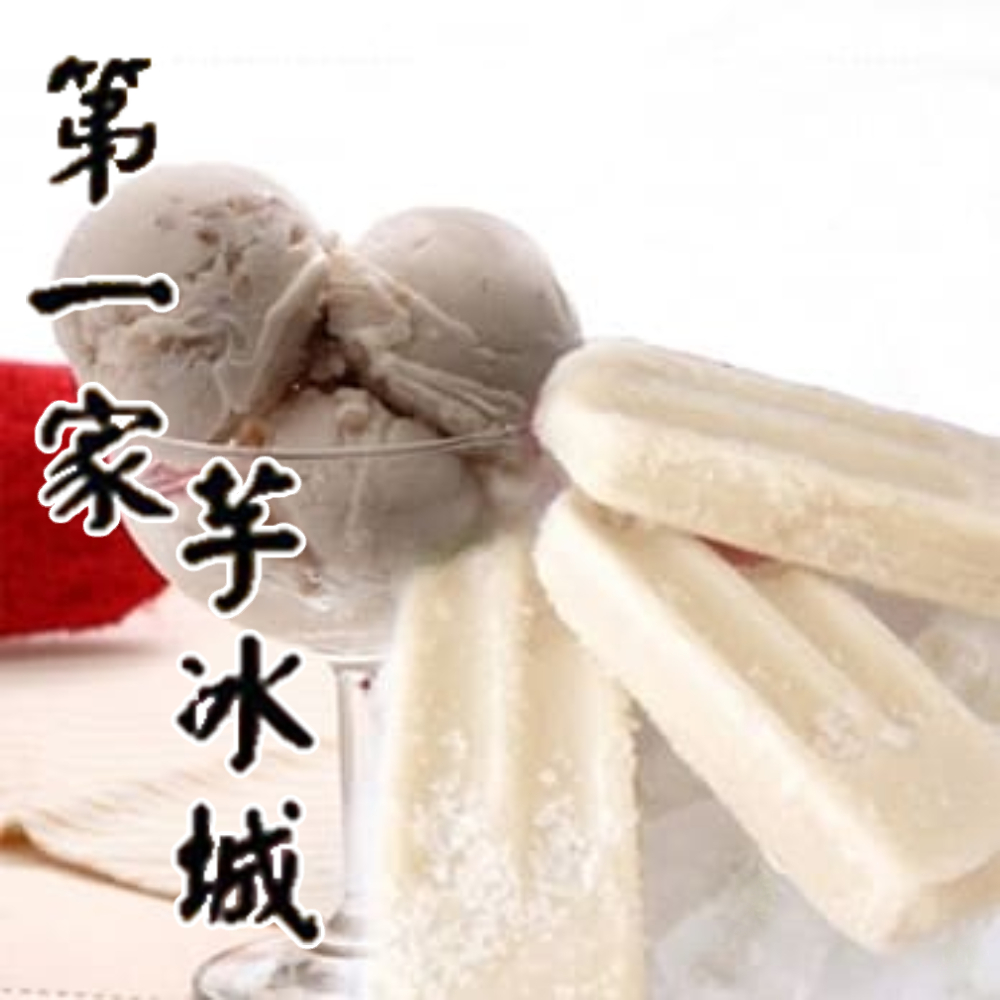 【第一家芋冰城】重芋組-桶裝顆粒芋頭冰淇淋(600g)+芋頭冰棒(20支)