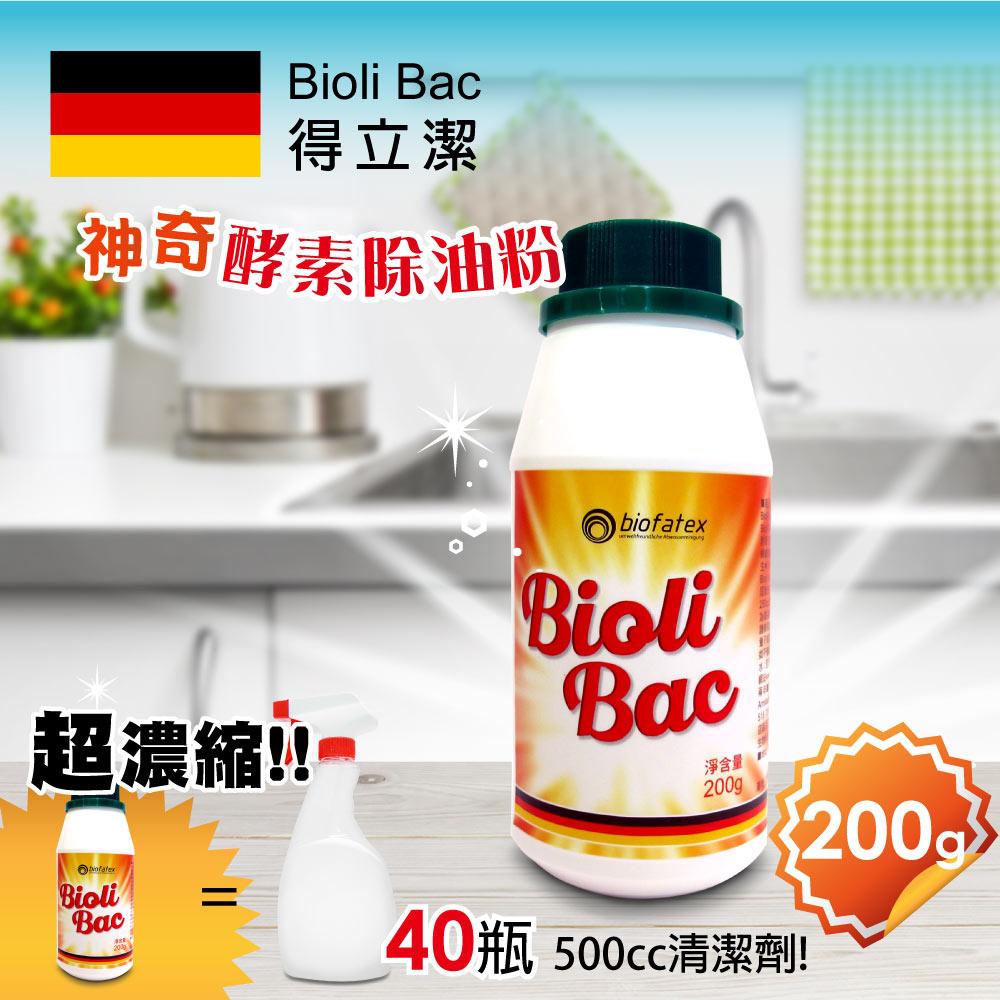 ~植物酵素成份溫和不傷手~德國Biofatex BioliBac得立潔 神奇酵素除油粉~2