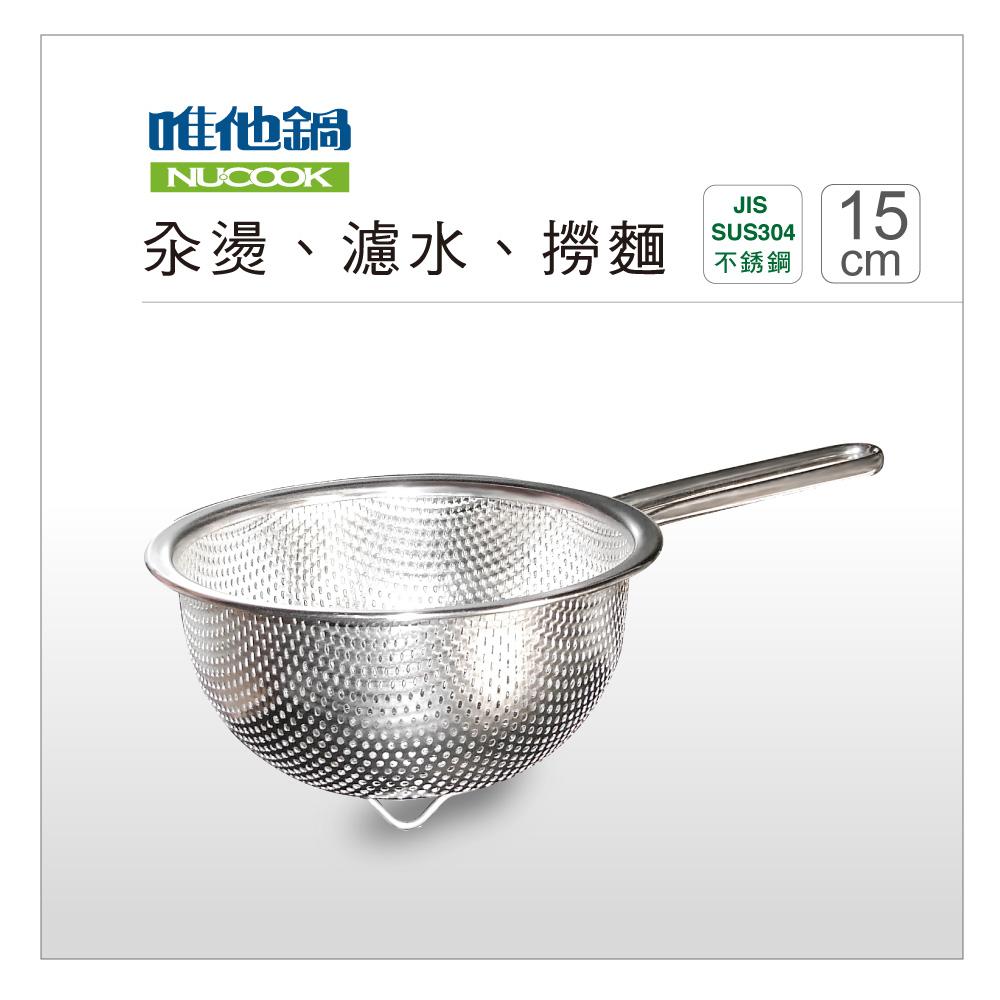 美國VitaCraft唯他鍋~NuCook~不鏽鋼帶把網籃15cm