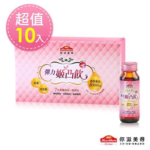 【Nutrimate你滋美得】姬凸飲(燕窩配方)-10入