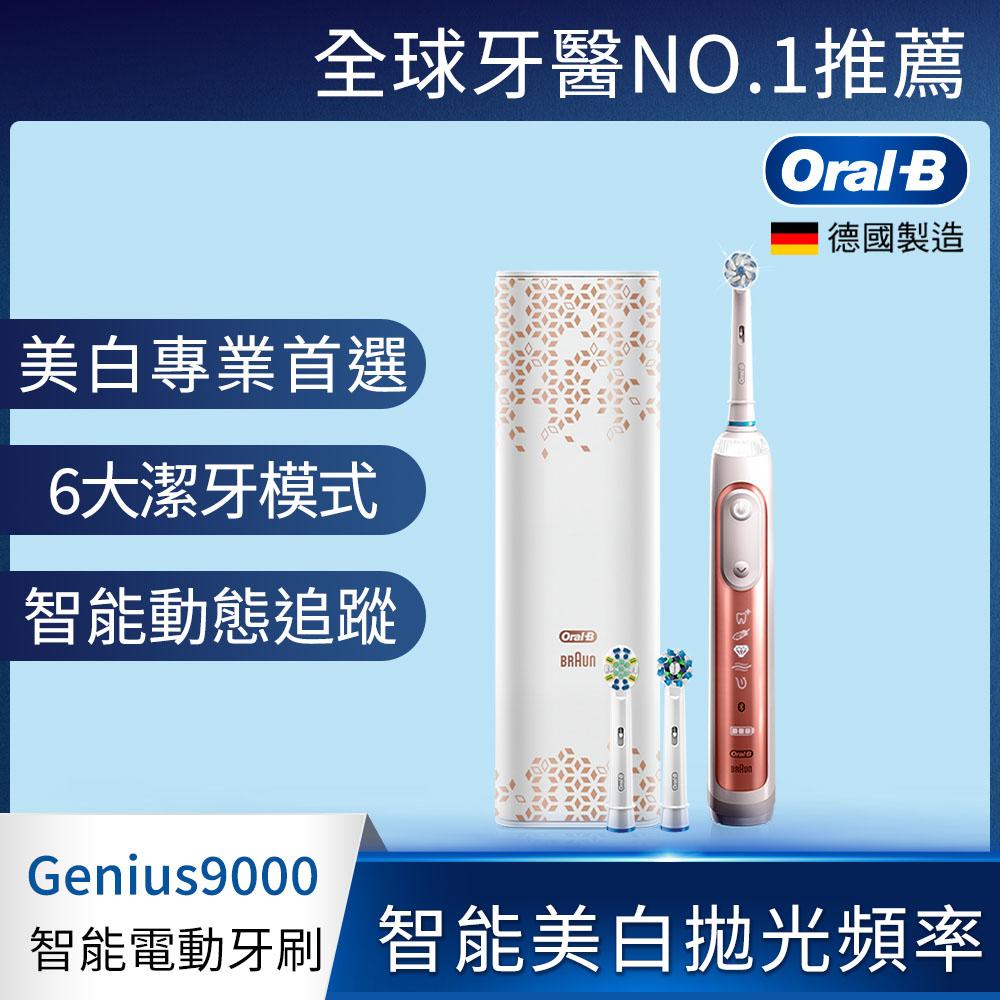 德國百靈Oral-B-3D智慧追蹤電動牙刷Genius9000 玫瑰金-V3