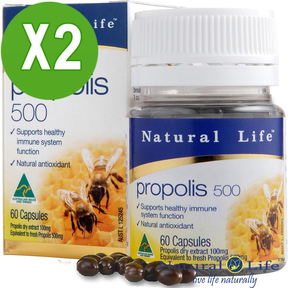 澳洲 Natural Life 蜂膠膠囊活力滿點組(60顆x2瓶)