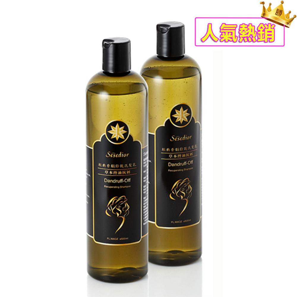 ~Sesedior~控油抗屑頭皮洗髮精 不含矽磷   2瓶