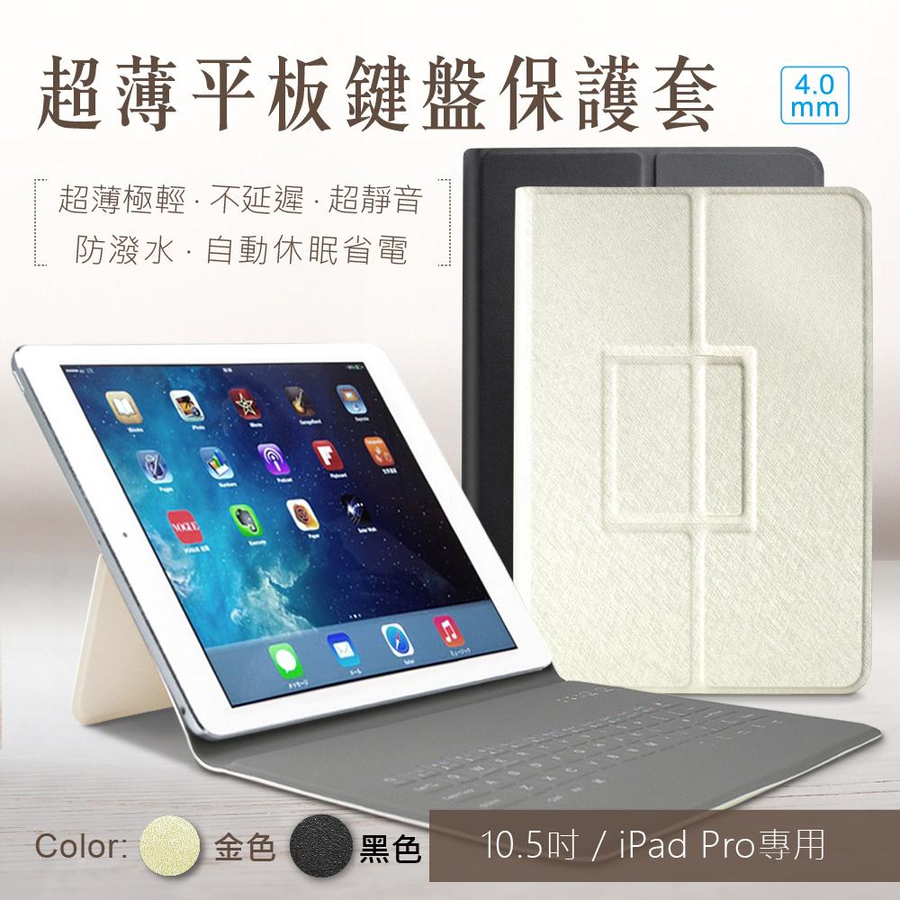 超薄平板鍵盤保護套 10.5吋 iPad Pro 10.5吋 內歛黑