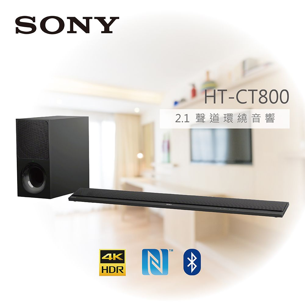 SONY 單件式環繞音響 HT~CT800 無線後環繞藍牙喇叭 WIFI 2.1聲道