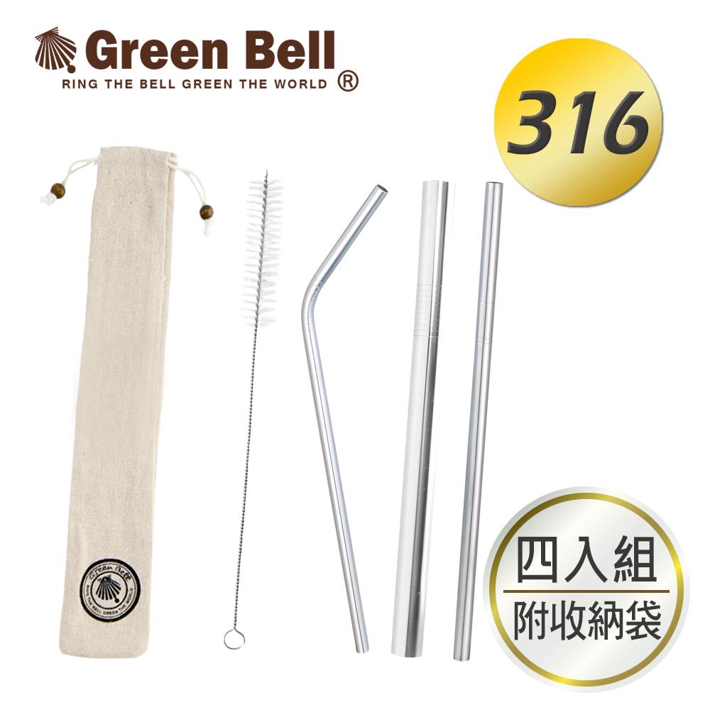 GREEN BELL綠貝 316不鏽鋼環保吸管四入組~附收納袋