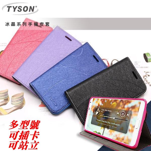 TYSON 華為 HUAWEI P10 Plus 冰晶系列 隱藏式磁扣側掀手機皮套 保護殼