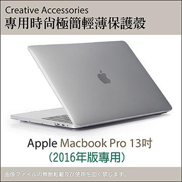 Apple Macbook Pro 13吋  2016年版    極簡輕薄保護殼(透明款)
