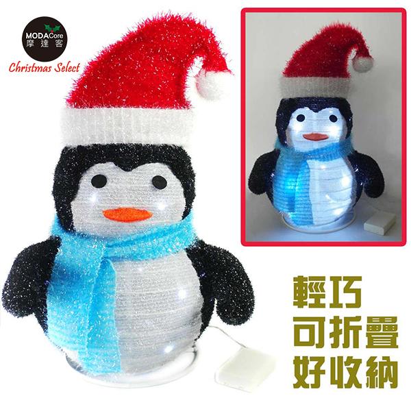 ~摩達客~聖誕彈簧折疊小企鵝  LED燈電池燈 擺飾  42cm  方便輕巧好收納