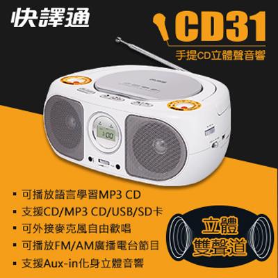 Abee快譯通手提CD立體聲音響 CD31