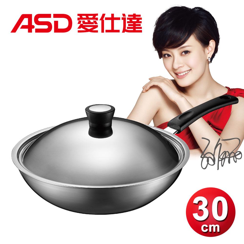 ASD愛仕達 品味生活多層鋼炒鍋30cm