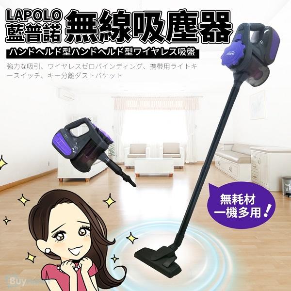 【LAPOLO】無線充電式手持 直立2用吸塵器 LA-189