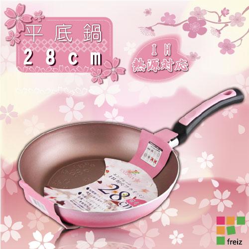 【和平Freiz】日本EM Bloom浮雕櫻花IH不沾平底鍋-28cm