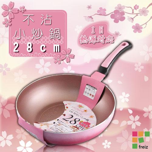 【和平Freiz】日本EM Bloom浮雕櫻花IH不沾小炒鍋-28cm