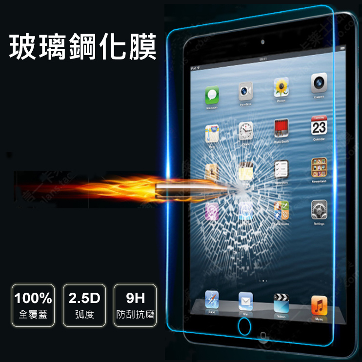 【AHEAD】APPLE iPad mini  mini2  mini3 平板 9H玻璃貼